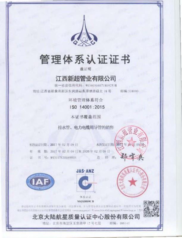 管理体系认证证书 (2)